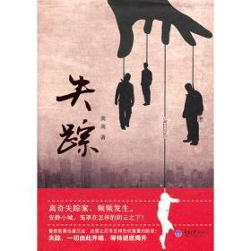 失踪 离离 著 重庆大学出版社 9787562460015