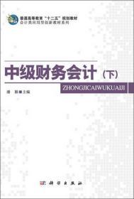 """普通高等教育""""十二五""""规划教材·会计类应用型创新教材系列:中级财务会计(下)"""