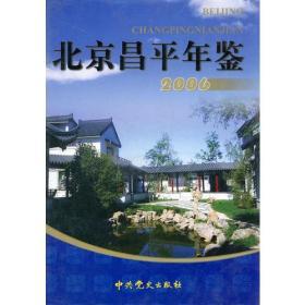 北京昌平年鉴2006