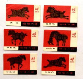 火花贴标:昭陵六骏(6枚)西安火柴