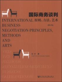 国际商务谈判:原则、方法、艺术(修订版)
