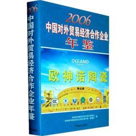 中国对外贸易经济合作企业年鉴