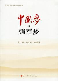 中国梦与强军梦