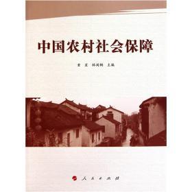 中国农村社会保障