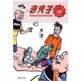 现代版系列(珍藏版):老夫子16