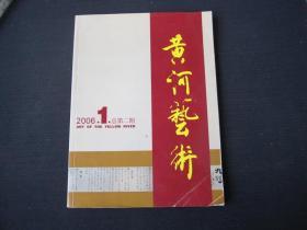 《黄河艺术 2006年第一期  总第二期》