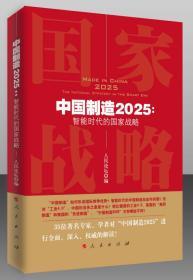 中国制造2025:智能时代的国家战略