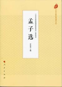 孟子选(中华传统经典诵读文本)