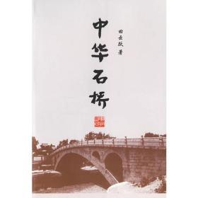 中华石桥 一版一印