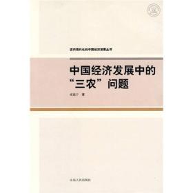 """中国经济发展中的""""三农""""问题"""