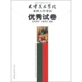 天津美术学院本科优秀入学试卷(艺术设计 工业设计 动画)