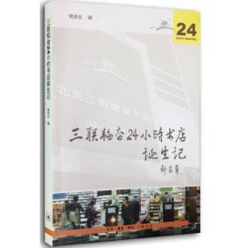 三联韬奋24小时书店诞生记