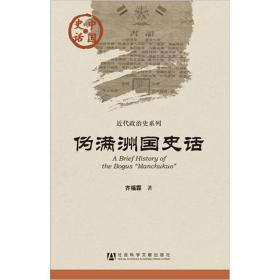 伪满洲国史话:A Brief History of The Bogus
