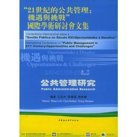 """公共管理研究:""""21世纪的公共管理:机遇与挑战""""国际学术研讨会文集"""