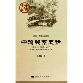 中德关系史话 专著 A brief history of Sino-German relations 杜继东著 eng zhong de guan xi