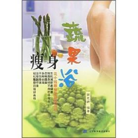 瘦身蔬果浴