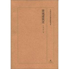 中国当代文艺理论探索书系:景观建筑史