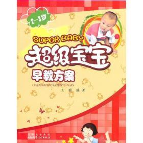 超级宝宝早教方案(2-3岁)