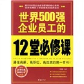 世界500强企业员工的12堂必修课