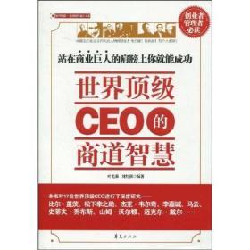 世界顶级CEO的商道智慧