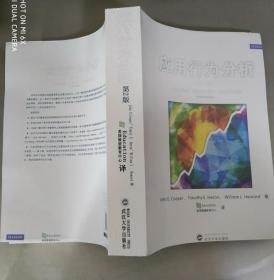 应用行为分析(第二版) John O.Cooper、Timothy E.Heron、William L.Heward (832页)(注意品相描述)