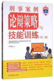 刑事案例论辩策略与技能训练-(第二版)