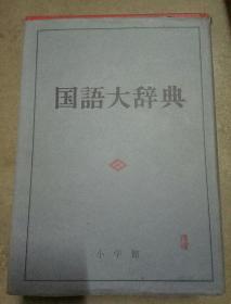 汉日文 特厚精装国语大词典