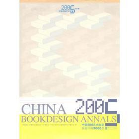 2005中国装帧艺术年鉴【历史卷】
