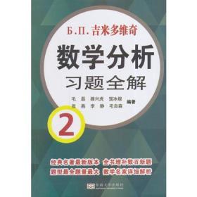 吉米多维奇数学分析习题全解2 毛磊 东南大学出版社 9787564149918