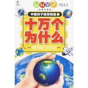 美丽的地球/中国孩子最想知道的十万个为什么(彩图注音版)