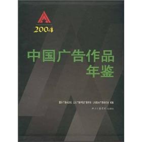 中国广告作品年鉴2004