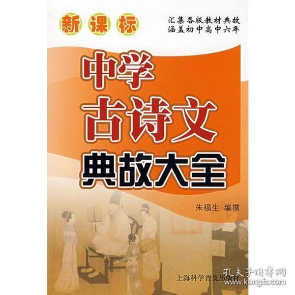 新课标中学古诗文典故大全