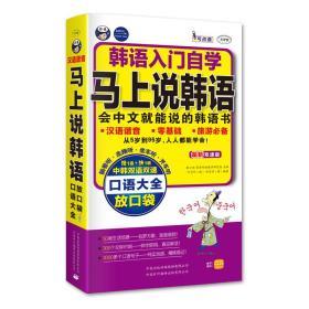 马上说韩语-韩语入门自学-最新双速版-(附赠DVD光盘一张)