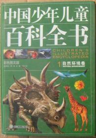 中国少年儿童百科全书 1 自然科学卷