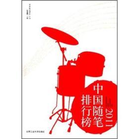 2011中国随笔排行榜