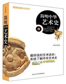 简明中华艺术史