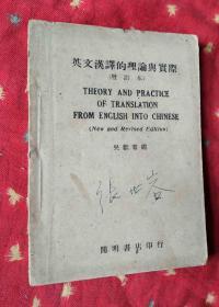 民国外文书 英文汉译的理论与实际(增订本)【民国35年3版】
