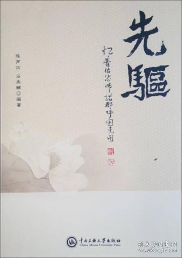 正版二手包郵 先驅—憶普佑法師諾那呼圖克圖 陳聲漢 97875660126
