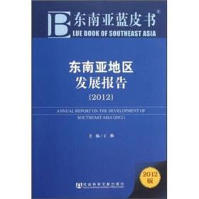 东南亚地区发展报告(2012)