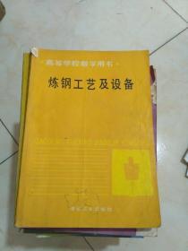 炼钢工艺及设备  高等学校教材学用书   一版4印