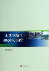三渔问题与渔民市民化研究