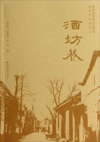 国家级历史文化名城金华历史街区:酒坊巷