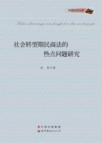 社会转型期民商法的热点问题研究
