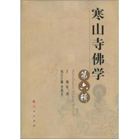 寒山寺佛学(第六辑) 秋爽,李尚全 执行 9787010088419