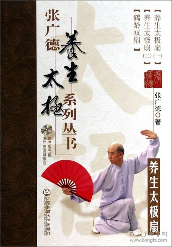 张广德养生太极系列丛书:养生太极扇