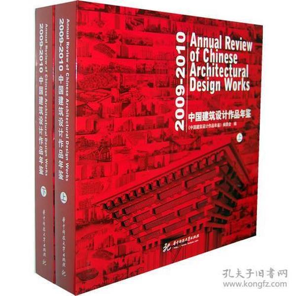 2009-2010中国建筑设计作品年鉴(上下册)