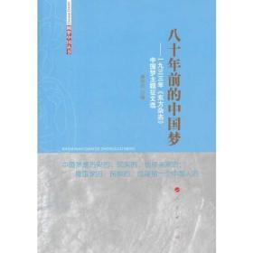 八十年前的中国梦