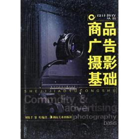 商品广告摄影基础