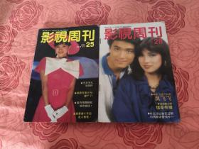 影视周刊 25 28【1984年】彩页钟楚红 张曼玉 戚美珍