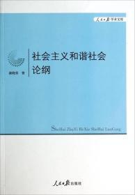 人民日报学术文库:社会主义和谐社会论纲